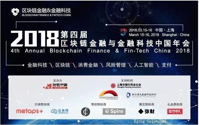 第四届区块链金融与金融科技中国年会2018口译火热预约中
