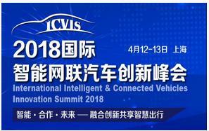 2018国际智能网联汽车创新峰会(ICVIS 2018)口译火热预约中