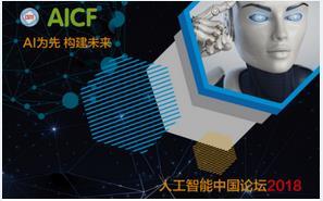 人工智能中国论坛2018口译火热预约中