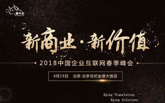 2018中国企业互联网春季峰会口译火热预约中