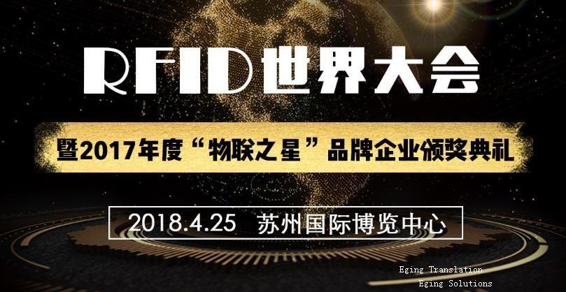 2018(第十三届)RFID世界大会口译火热预约中
