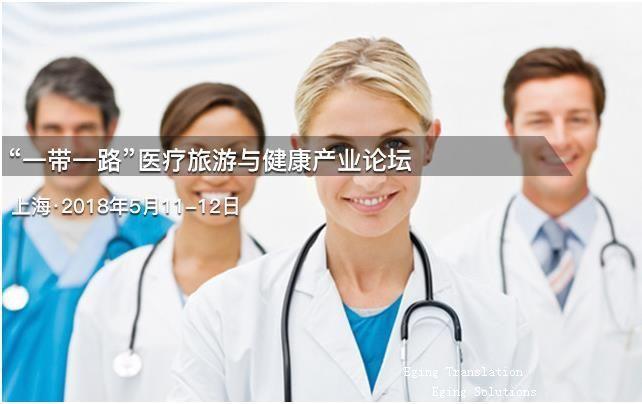 """""""一带一路""""医疗旅游与健康产业论坛口译火热预约中"""