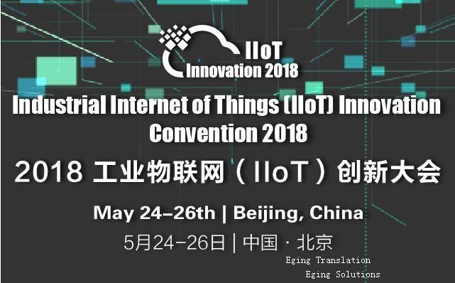 2018工业物联网(IIoT)创新大会口译火热预约中