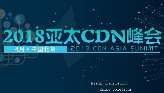 2018第六届亚太CDN峰会口译火热预约中