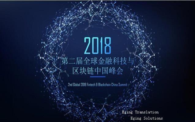 第二届全球金融科技与区块链中国峰会2018口译火热预约中