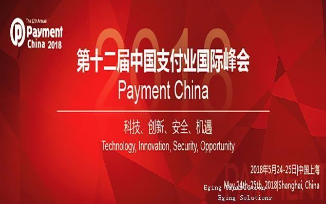 2018第十二届中国支付业国际峰会口译火热预约中