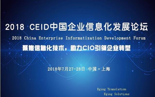 2018CEID中国企业信息化发展论坛口译火热预约中