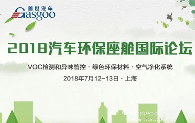 2018汽车环保座舱国际论坛口译火热预约中