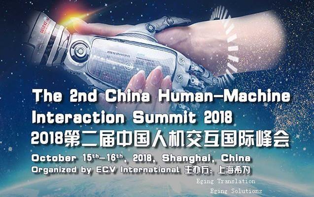 2018年第二届中国人机交互国际峰会口译火热预约中