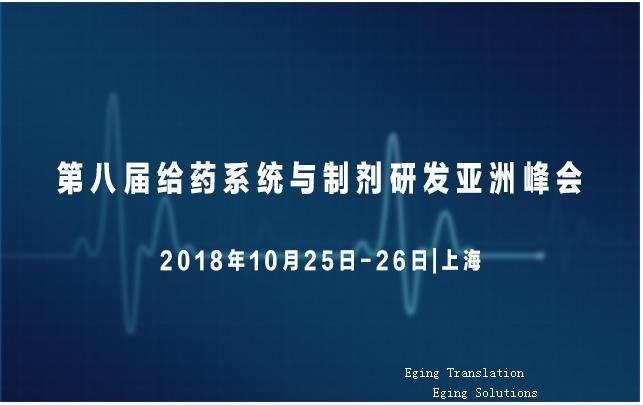 第八届给药系统与制剂研发亚洲峰会2018口译火热预约中
