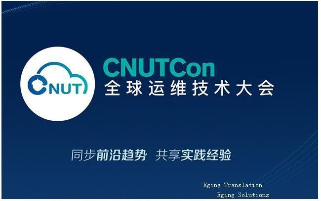CNUTCon 全球运维技术大会2018口译火热预约中