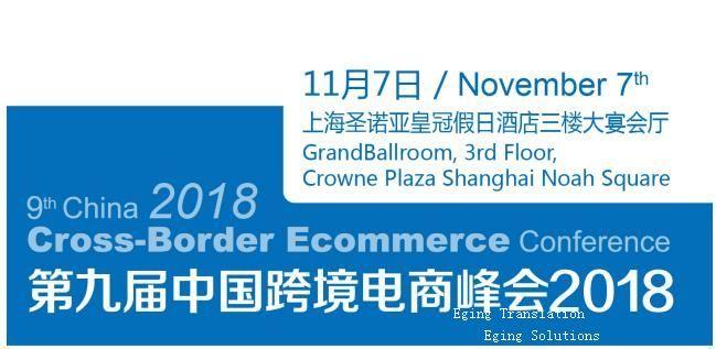 第九届中国跨境电商峰会2018口译火热预约中