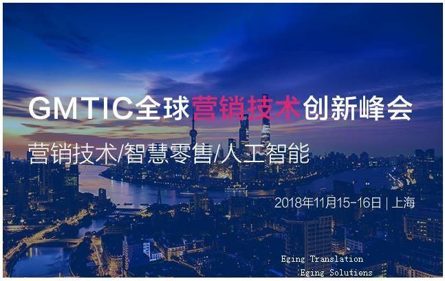 GMTIC 2018全球营销技术创新峰会口译火热预约中