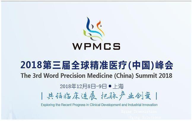 2018第三届全球精准医疗(中国)峰会口译火热预约中