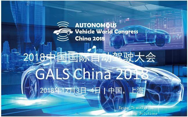 2018中国国际自动驾驶大会口译火热预约中