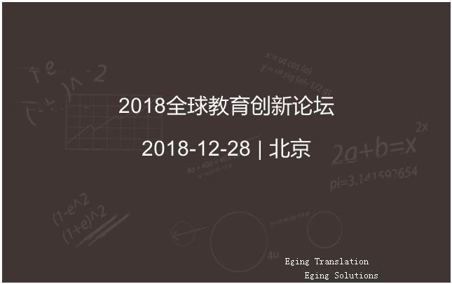 2018全球教育创新论坛口译火热预约中