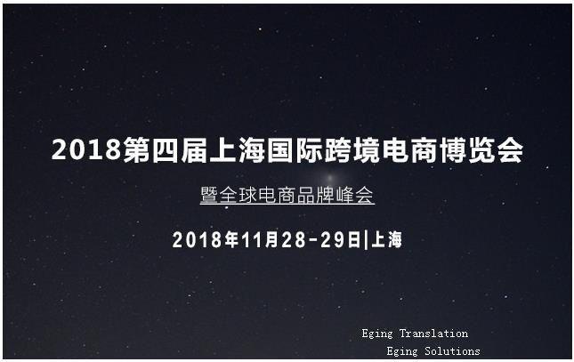 2018第四届上海国际跨境电商博览会暨全球电商品牌峰会口译火热预约中