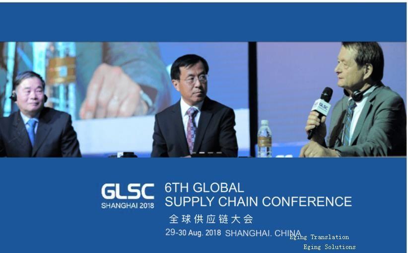GLSC2018第六届全球供应链大会口译火热预约中