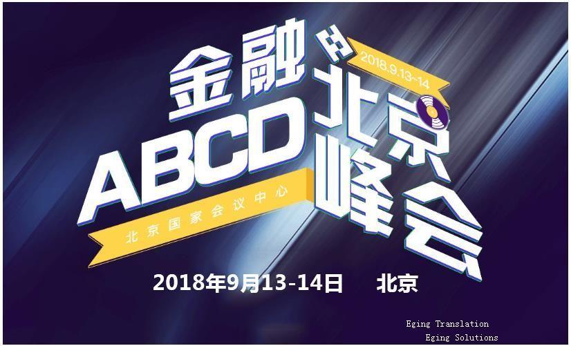 2018金融科技ABCD北京峰会口译火热预约中