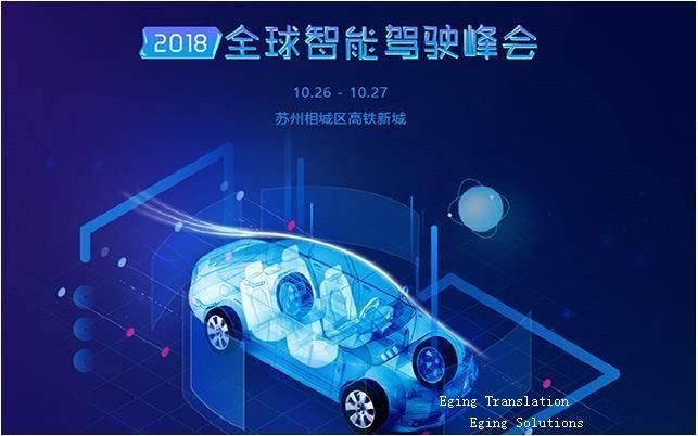 2018全球智能駕駛峰會口譯火熱預約中