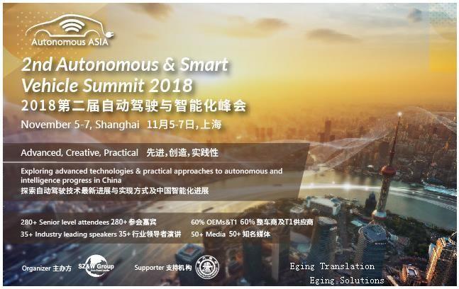 2018第二届自动驾驶与智能化峰会口译火热预约中
