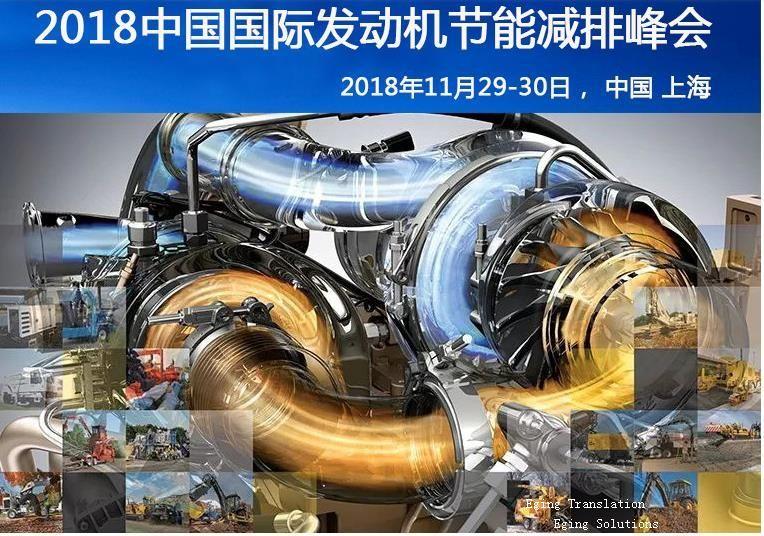 2018中国国际发动机节能减排峰会口译火热预约中