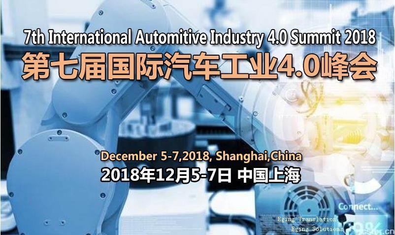 2018第七届国际汽车工业4.0峰会口译火热预约中