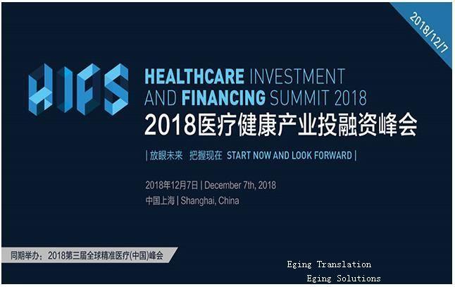 2018医疗健康产业投融资峰会口译火热预约中