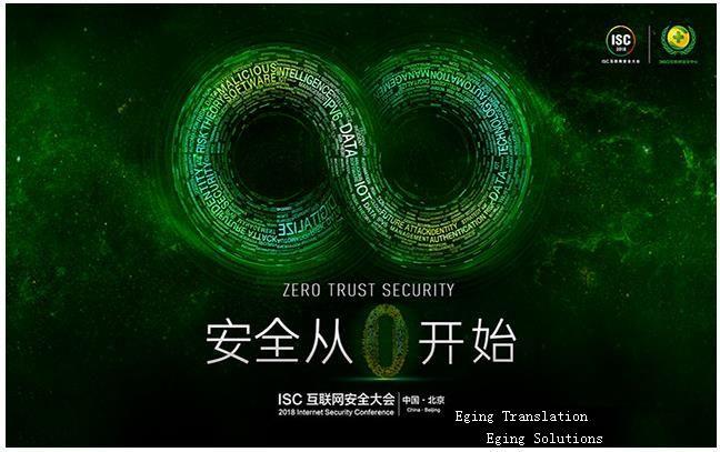 ISC 2018互联网安全大会口译火热预约中