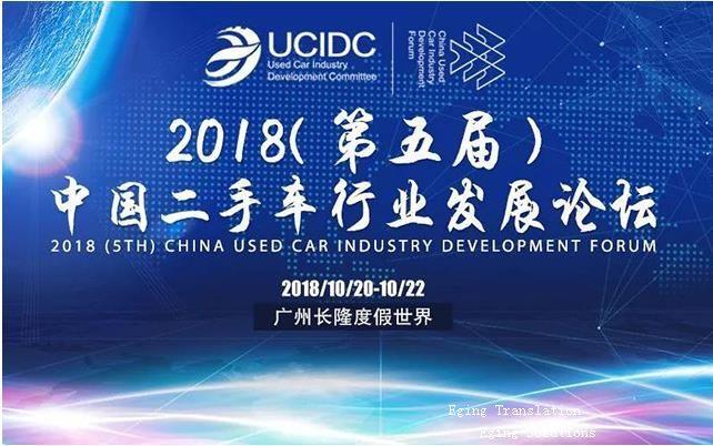 2018(第五届)二手车行业发展论坛口译火热预约中