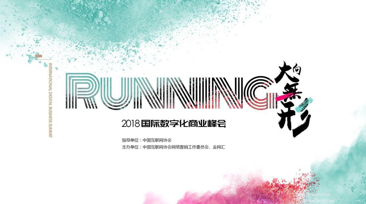 Running 2018 国际数字化商业峰会口译火热预约中