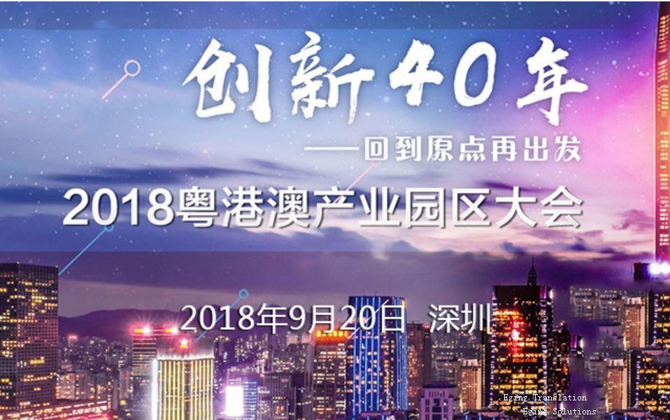 2018粤港澳产业园区大会口译火热预约中