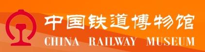 中国铁路博物馆