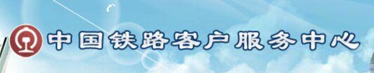 中国铁路客户服务中心