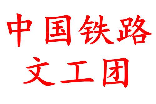 中国铁路文工团官方