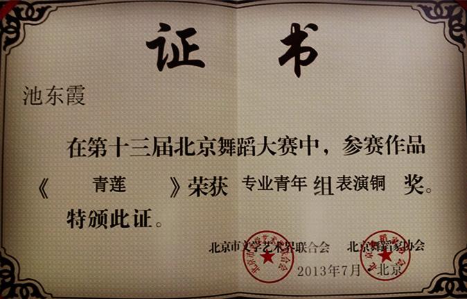 池东霞北京舞蹈大赛