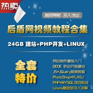 后盾网视频合集24GB/DW+CSS+JS+PS+DEDE仿站+PHP+LINUX教程