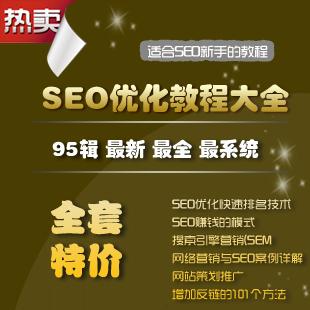 SEO视频教程95辑/百度排名/SEO/SEM优化/推广资料/SEOWHY内部培训