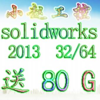 Solidworks2013官方正式版软件(永久使用)SW 包安装 送80G教程