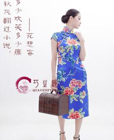 巧之韵 花想容蓝 新中式中长款旗袍 高雅旗袍 手工旗袍