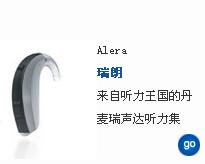 瑞声达瑞朗系列助听器