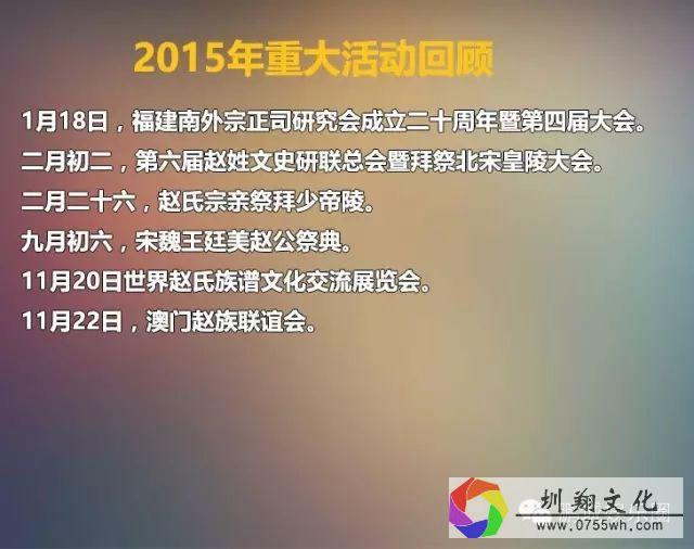 赵氏宗亲(广东)2016新春联谊会--圆满落幕!