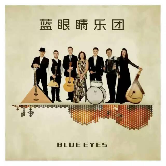 欧洲蓝眼睛乐团