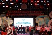 第三届滨海休闲旅游节开幕式