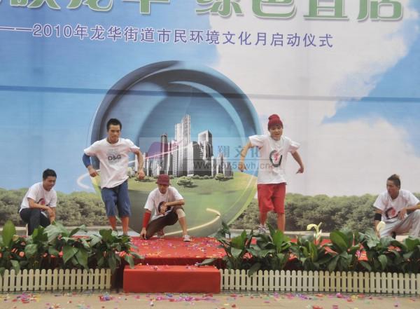 龙华街道市民环境文化月启动仪式