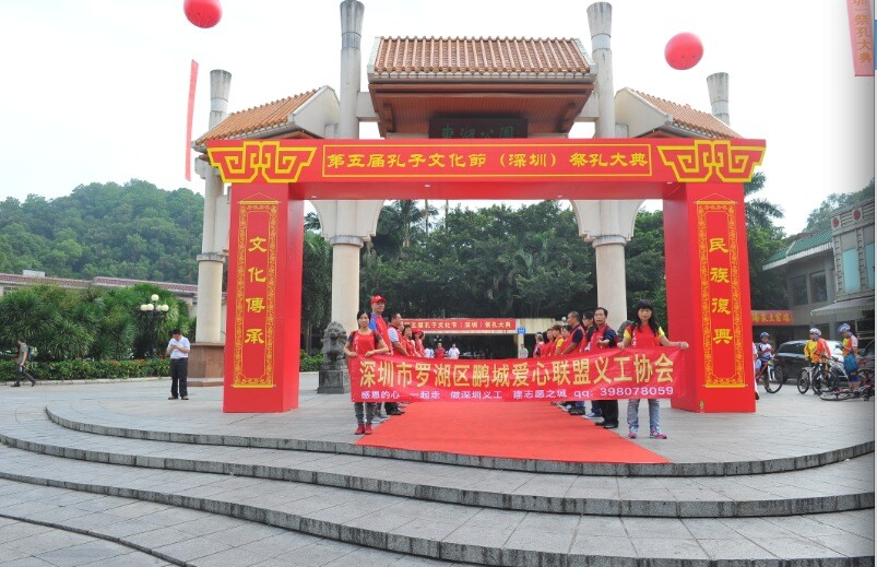 第五届孔子文化节(深圳)隆重举行