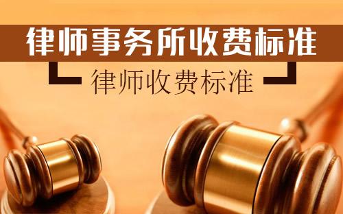 关于印发《山东省律师服务收费管理办法》和《山东省实行政府指导价律师服务收费标准》的通知(鲁价费发〔2017〕70号)