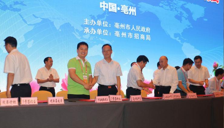 青春塘企业正式落户亳州市经济开发区