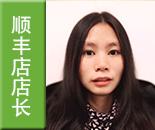 黄玲   顺丰店店长