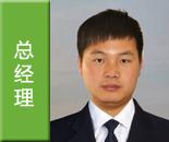 祖国伟|董事长兼总经理